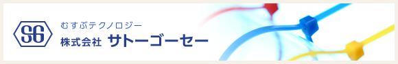 株式会社サトーゴーセー