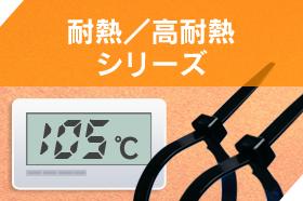 耐熱/高耐熱シリーズ(結束バンド)