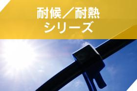 耐候/耐熱シリーズ(結束バンド)