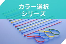 カラー選択シリーズ(カラフル結束バンド)